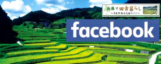 兵庫の田舎で暮らすフェイスブック