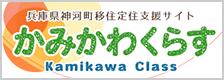 兵庫県神河町移住定住支援サイト
